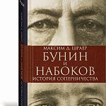 Американский учёный представил в НовГУ книгу о Набокове и Бунине