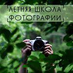 В Боровичах открывается Школа летней фотографии