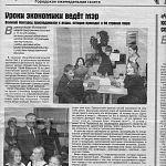 Дума Великого Новгорода станет единственным учредителем газеты «Новгород»