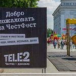 Tele2 приглашает на «ЧестФест»