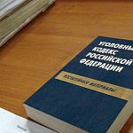 В Уголовный кодекс предлагают ввести статью о клевете на государство