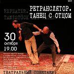 На сцене театра «Малый» немецкий хореограф Мартин Нахбар