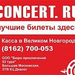 В Великом Новгороде появилась касса онлайн-оператора «Concert.ru»