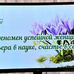 В Великом Новгороде устроили праздник для женщин-профессоров