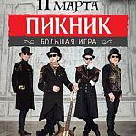 «Пикник» представит новгородцам «Большую игру»
