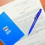 «ЕР» начала подготовку к праймериз перед выборами в Новгородскую областную Думу