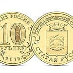 Вышла монета с изображением Старой Руссы