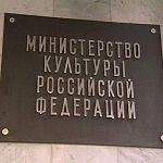 ФСБ возбудила уголовное дело против сотрудников Минкультуры – из-за хищений вместо реставрации