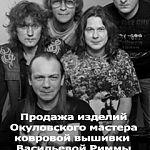 В Окуловке выступит группа «Чиж & Co» - после распродажи ковров