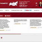 На сайте СК РФ появилось сообщение: «Возбуждено ещё одно уголовное дело в отношении мэра Великого Новгорода»