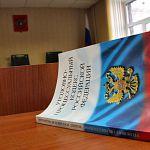 Сегодня суд рассмотрит вопрос о мере пресечения для главы Демянского района