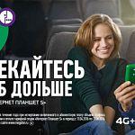 Владельцы планшетов получат от «МегаФона» 36 Гб в подарок