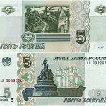 Изображение Великого Новгорода не будет украшать новые рублёвые купюры