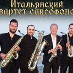 Итальянские саксофонисты очаровали, вдохновили и покорили новгородскую публику