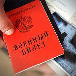 Житель Великого Новгорода обратился в суд за военным билетом