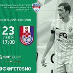 Участники группы «ВН» могут выиграть билеты на игру ФК «Тосно» с саранской «Мордовией»