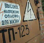 За день в Новгородской области двух электриков убило током в Окуловке и в Панковке