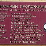 В Воронеже помнят новгородского футболиста
