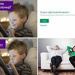 Дети в интернете: «МегаФон» предлагает сервис для защиты детей и подростков в сети