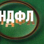 В Новгородской области собрали на 475,6 миллиона рублей НДФЛ больше, чем в прошлом году