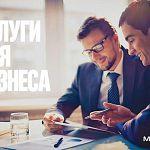 Клиенты «МегаФона» познакомились с услугами «на любой вкус»