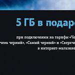 Tele2 дарит интернет