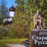 В Старой Руссе представили новый путеводитель по городу