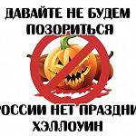 Нельзя заигрывать со злом или Несколько слов о Хеллоуине