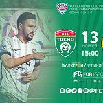 Участники группы «ВН» могут выиграть билеты на игру ФК «Тосно» с «Сибирью»