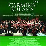 Новгородцы услышат «Аиду» и «Кармину Бурану» в исполнении якутского театра оперы и балета