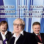 Легендарная «Синяя птица» споет сегодня в Великом Новгороде свои хиты