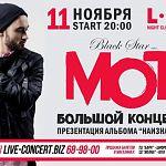 Завтра рэпер Мот презентует в Великом Новгороде новый альбом