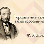 А Вы читали Достоевского?