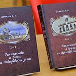 Валерий Демидов представил сигнальный экземпляр исследования «Рахманиновы и другие на Новгородской земле»