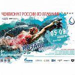 Новгородке не хватило секунды до медали чемпионата России по плаванию