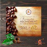 В Великом Новгороде впервые разыгрывают абонемент в сеть кофеен