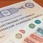 Жительницу Новгородской области осудили за махинации с жильём и материнским капиталом