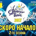 «Детский голос в Великом Новгороде» ищет новых учеников!