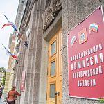 В Новгородской области назначили новых членов избирательной комиссии