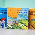 Дети из Центра инклюзивного образования получили уникальные книжки