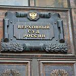 Верховный суд отклонил иск «Яблока» об отмене результатов выборов