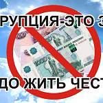 В 2016 году в Новгородской области выявили 175 фактов коррупции