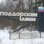 Депутаты признали удовлетворительным отчёт главы Поддорского района