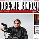 Андрей Никитин на мотоцикле украсил обложку нового номера «Окуловских ведомостей», посвятивших ему разворот