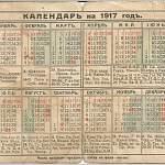 Февраль 1917 года в Новгородской губернии. Как это было