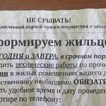 Под видом коммунальных служб новгородцам пытаются навязать услуги