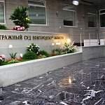 ВККС объявила конкурс на должность председателя Арбитражного суда Новгородской области