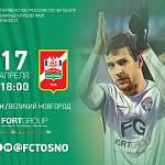 Читатели «ВН» могут выиграть билеты на игру ФК «Тосно» с нальчикским «Спартаком»