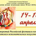 Музыкальная школа имени Рахманинова приглашает на фестиваль «Традиции и современность». Вход свободный!