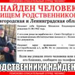 Новгородские волонтёры нашли мужчину, который пропал без вести семь лет назад